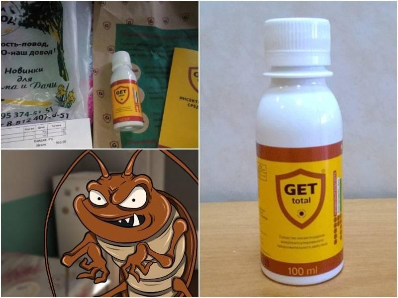 Средство гетт и get от тараканов: где купить, цена, отзывы о препарате