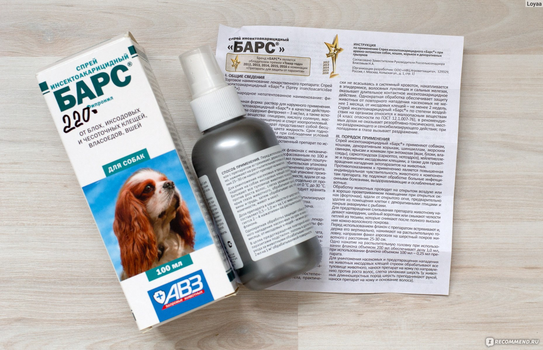 Барс для собак от блох и клещей — инструкция по применению