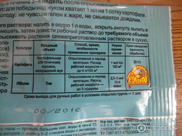 Корадо от колорадского жука: инструкция по применению, для картофеля, отзывы