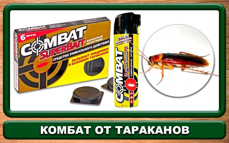 Самые эффективные средства от тараканов в квартире: краткое описание, характеристики, цены