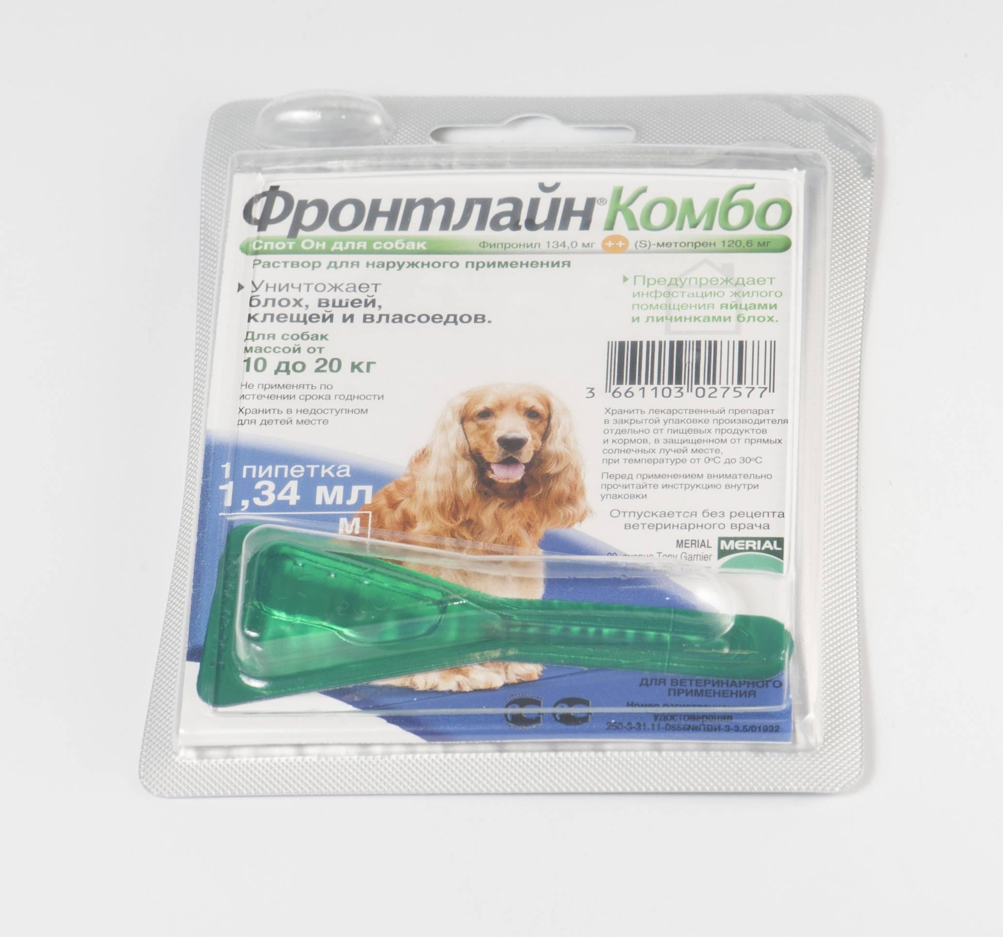 Фронтлайн для собак: инструкция по применению   цена
