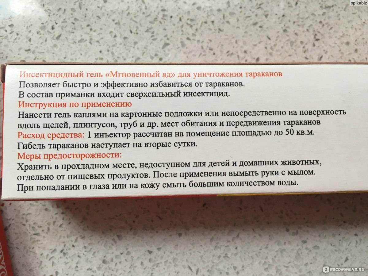 Инструкция по применению средства сольфисан от тараканов и блох