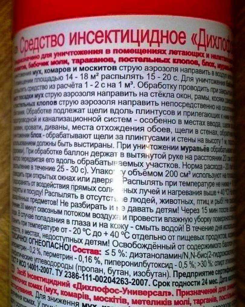 Дихлофос: разбор современных препаратов и их применения