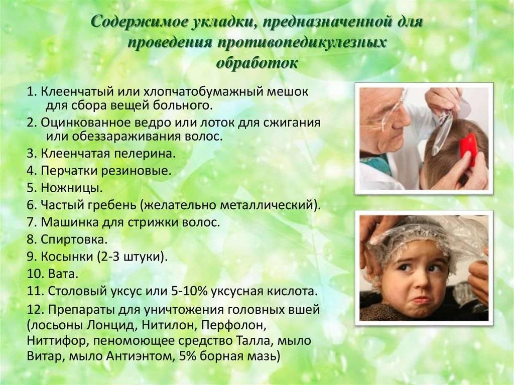 ✅ противопедикулезная укладка приказ 342 состав - правомосквы.рф