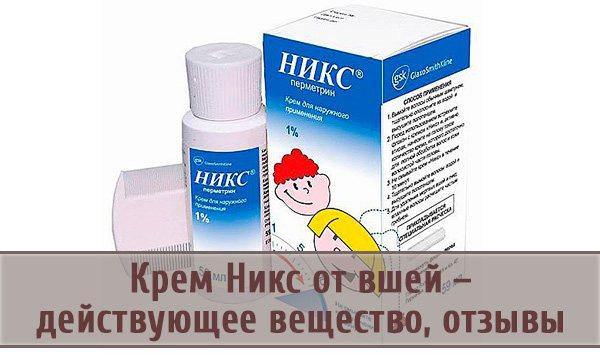 Эффективные средства от вшей и гнид для детей и взрослых