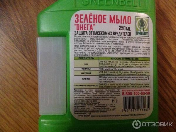 Дегтярное мыло от тли: рецепты, правила применения
