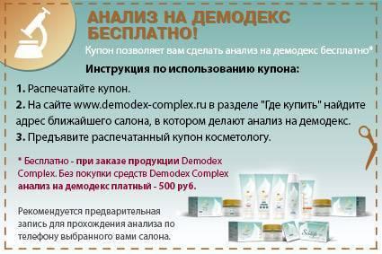Анализ ресниц на демодекс: подготовка, проведение, результаты | food and health
