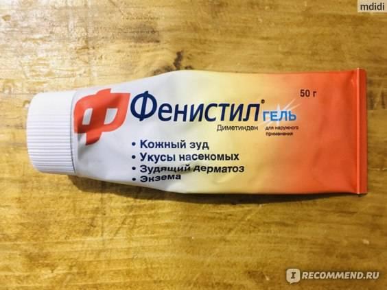 Фенистил для новорожденных детей - безопасное лекарственное средство для лечения аллергии