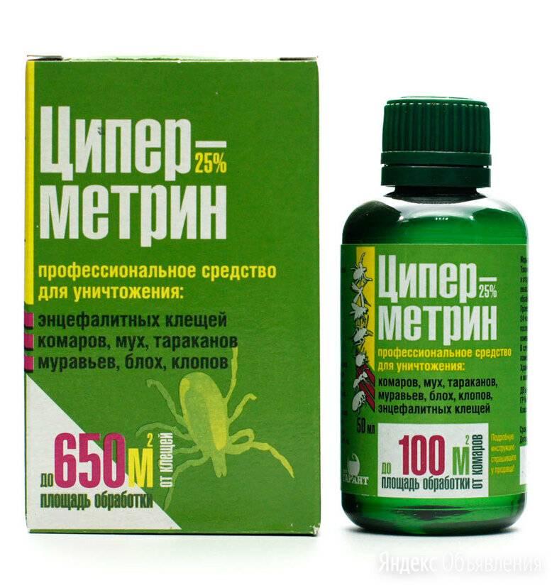 Циперметрин: от клопов, тараканов, клещей, инструкция по применению