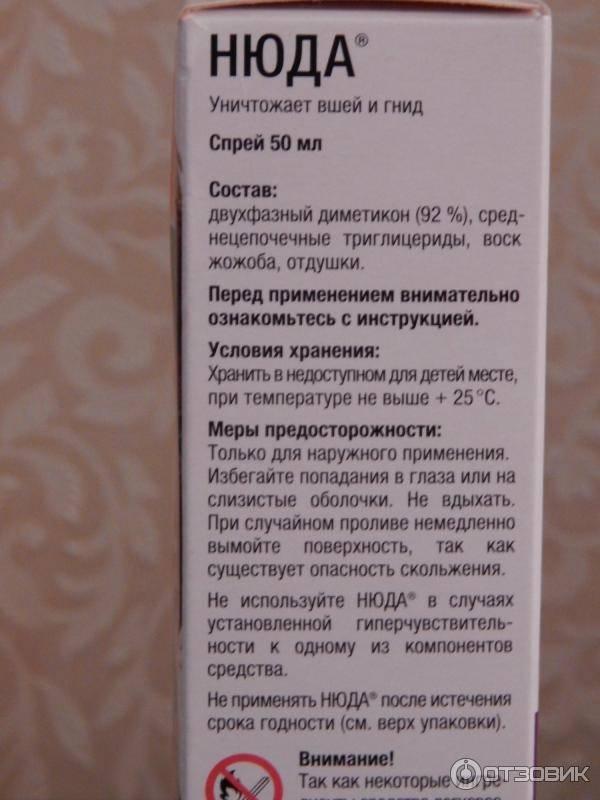 Нюда спрей и шампунь от вшей: отзывы, инструкция по применению спрея, цена средства, состав, аналоги