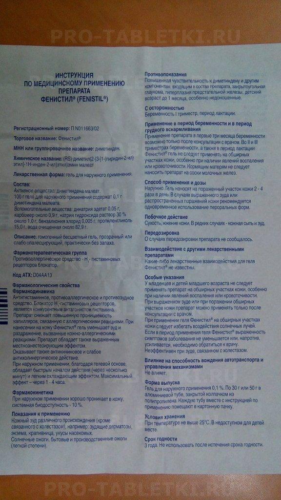 Фенистил гель при аллергии: инструкция по применению для грудничков, цена, советы и отзывы аллергологов