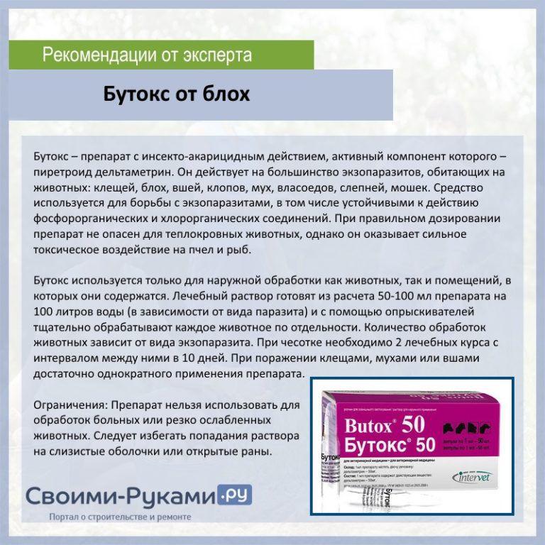 Бутокс-50: действие и применение, аналоги, достоинства и недостатки