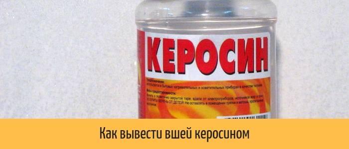 Керосин от вшей: как использовать, рецепт, действие на гнид