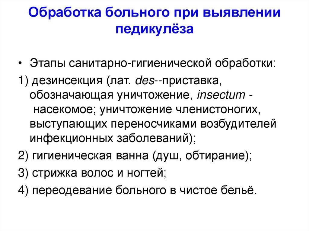 Алгоритм обработки пациента при педикулезе - wikilechenie.ru