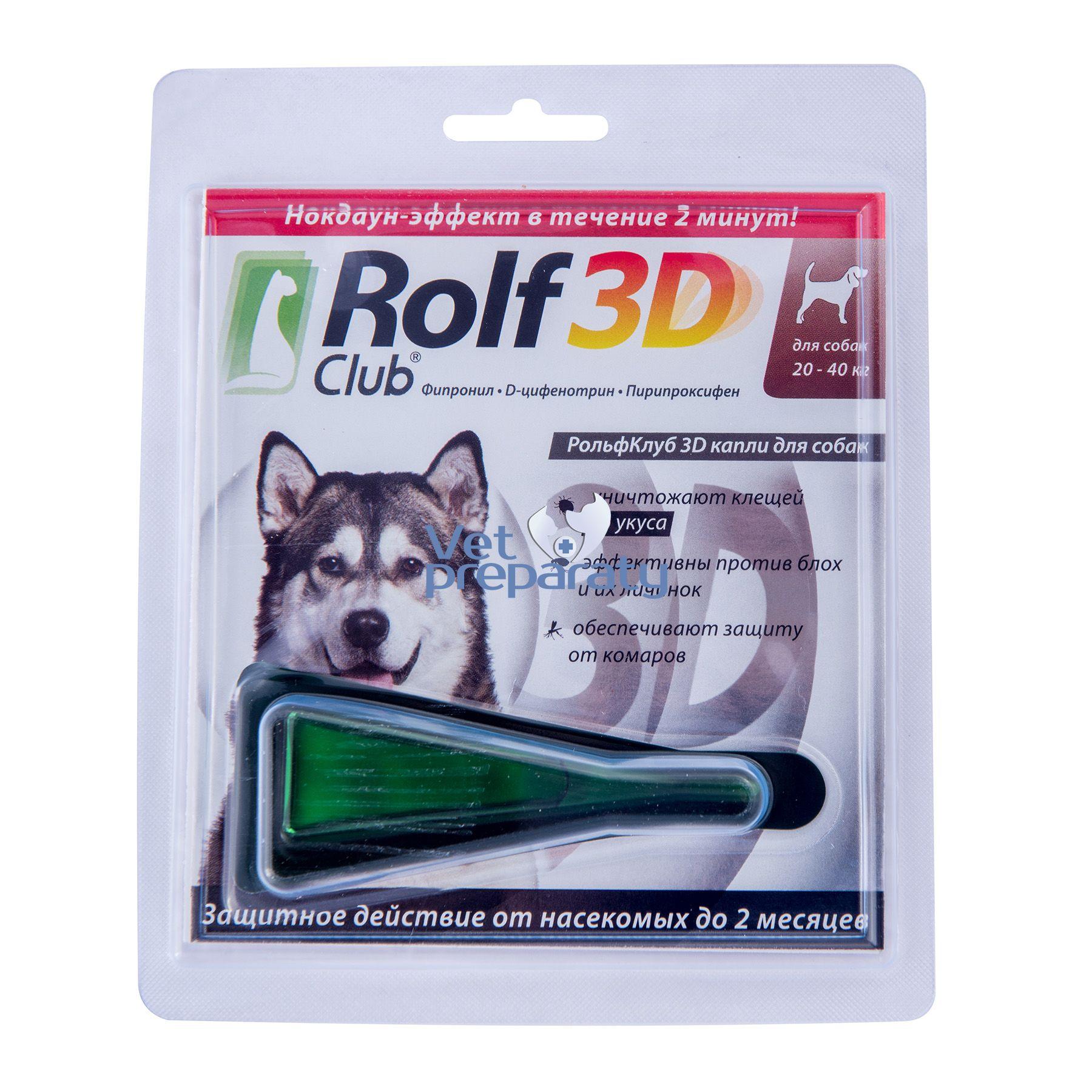 Рольф клуб 3д капли для собак: описание, инструкция и применение