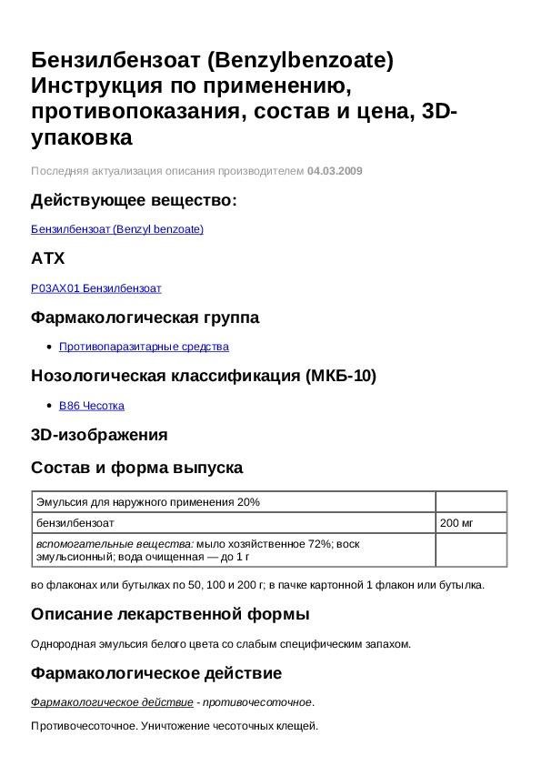 Бензилбензоат мазь: инструкция, состав, особенности применения, отзывы