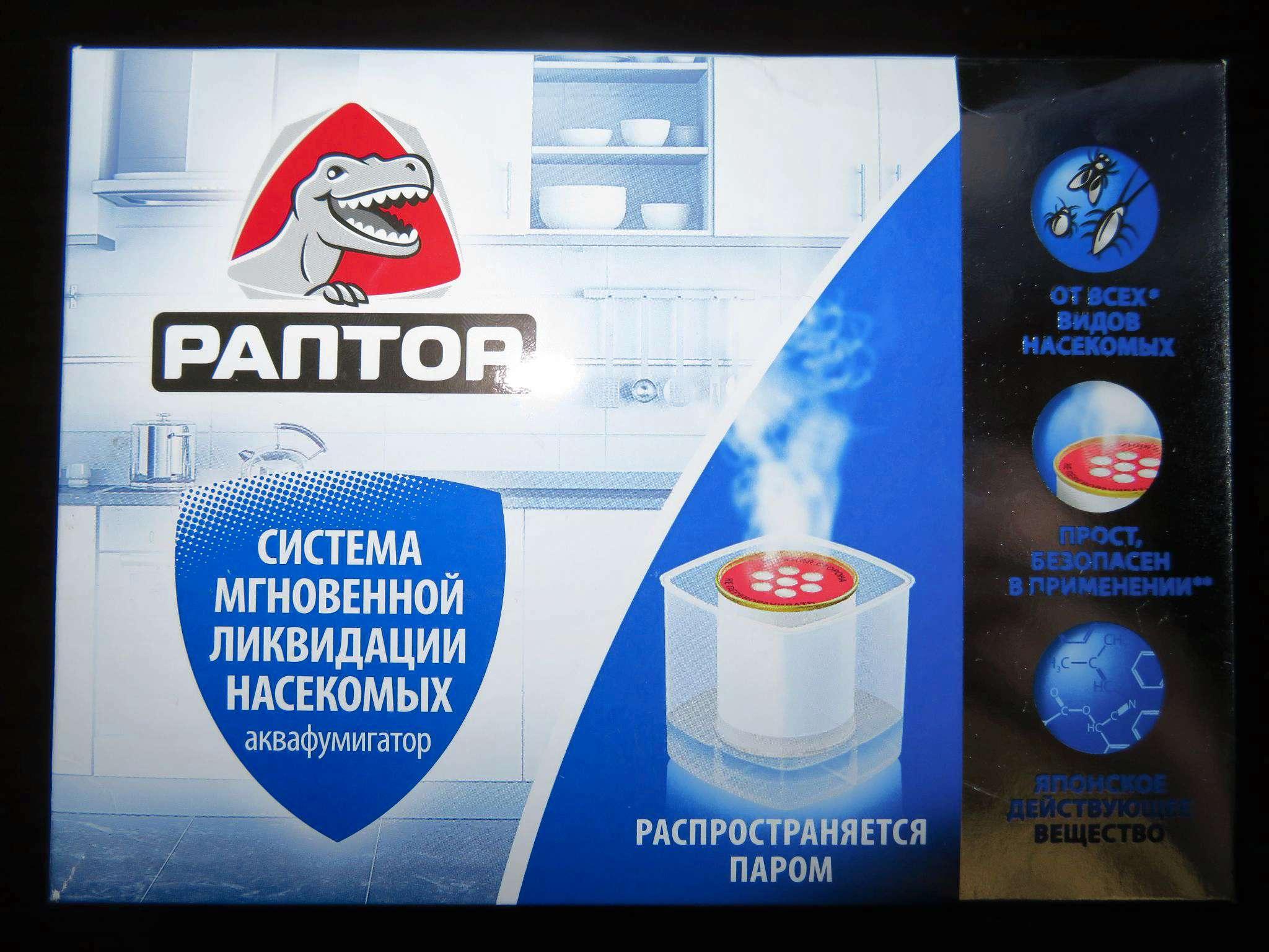 Раптор от тараканов: фумигатор (фумитокс), ловушки, аэрозоль, шашка