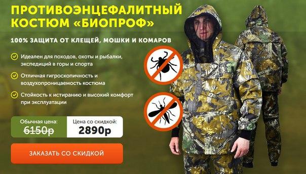 Костюмы от комаров, мошек и клещей