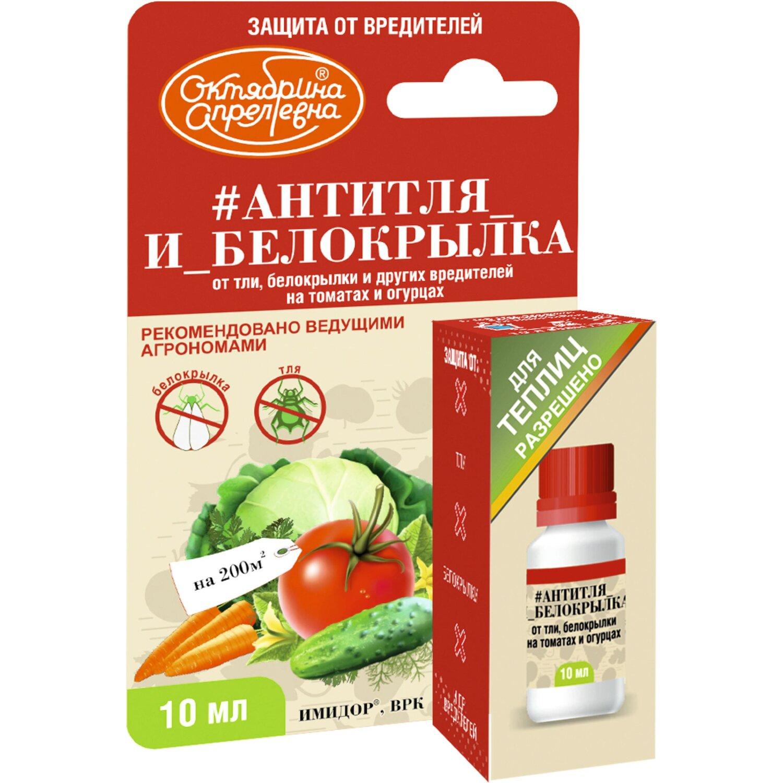 Как избавиться от тли: средство защиты, эффективный раствор против тли, химические и биологические препараты