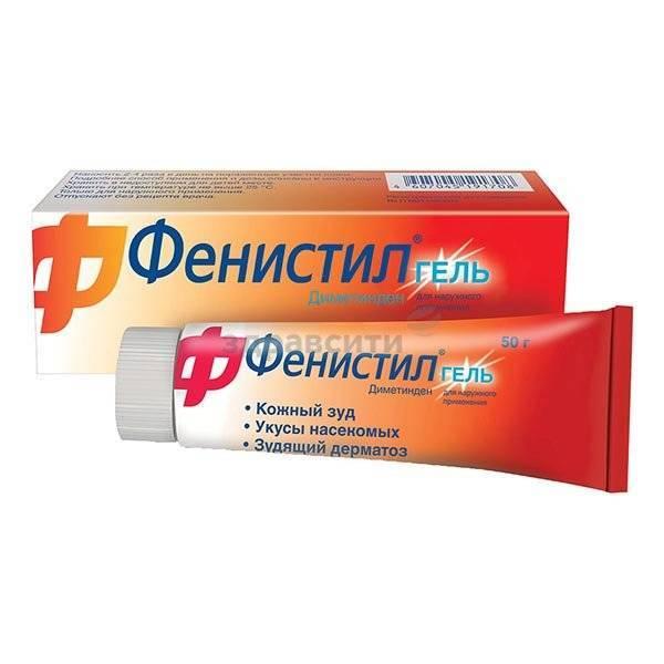 Почему «фенистил» — один из лучших антигистаминных препаратов для грудничков?