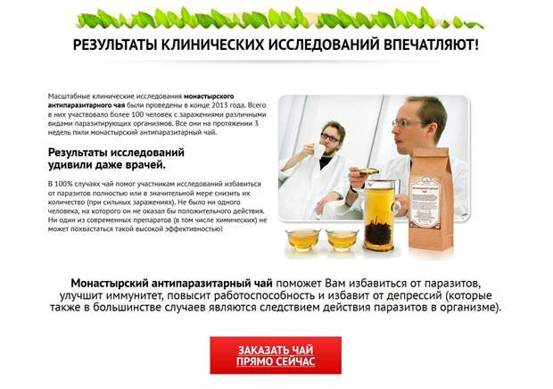 Как избавиться от паразитов в организме человека народными средствами