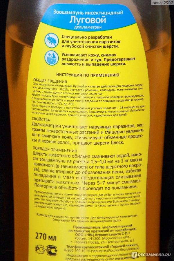 Шампунь луговой от блох для кошек и собак - эффективное инсектицидное средство