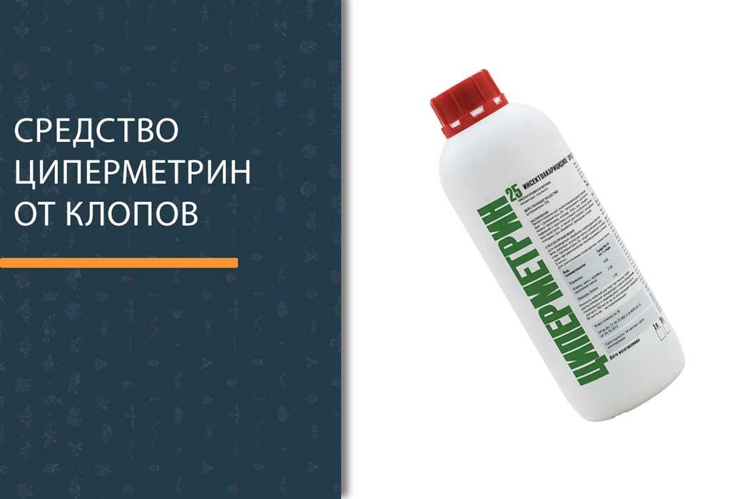 Циперметрин от комаров – инструкция по применению, отзывы
