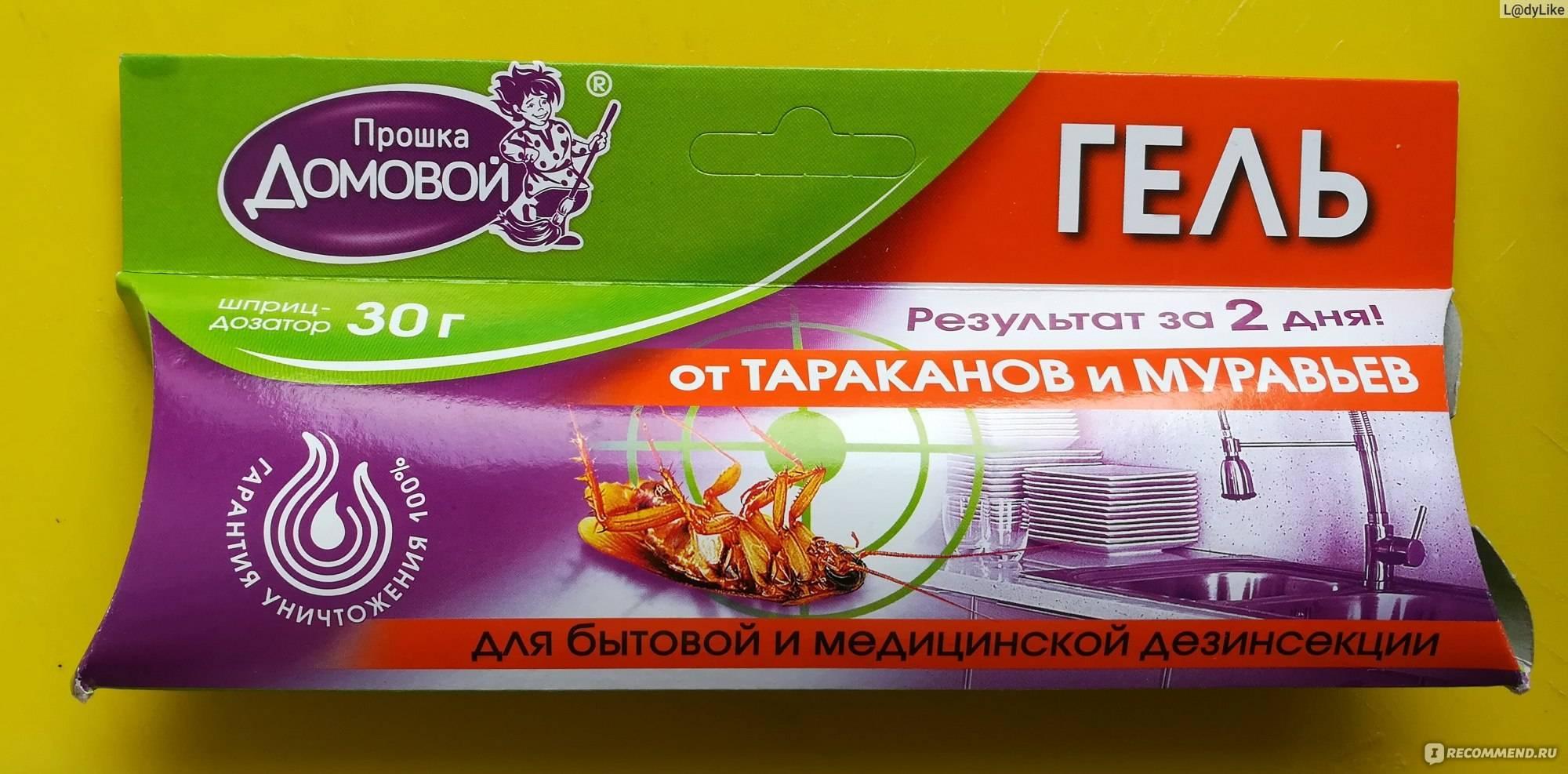 Гель домовой от тараканов — действие, эффективность, инструкция, меры безопасности