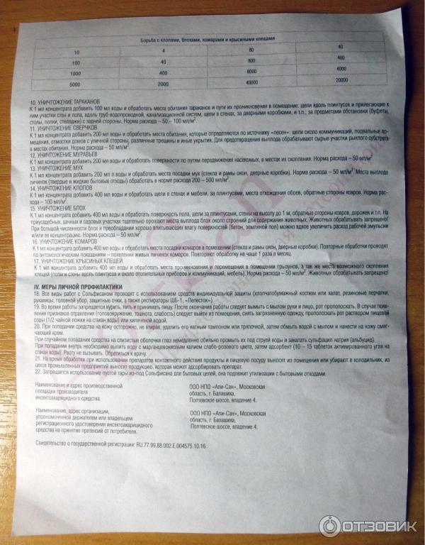 Сольфисан: инструкция по применению, условия хранения и меры предосторожности