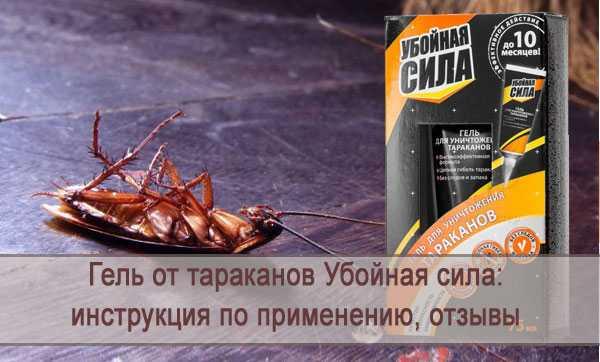 Гель убойная сила от тараканов, инструкция по применению