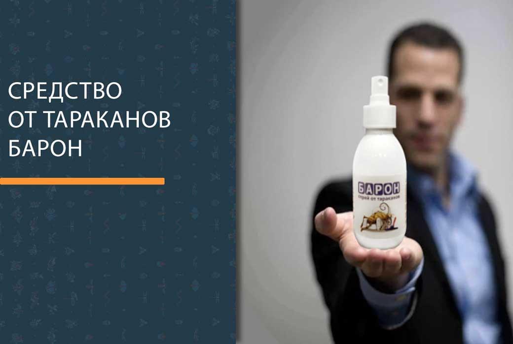 Средство от тараканов барон спрей - первый независимый сайт отзывов россии