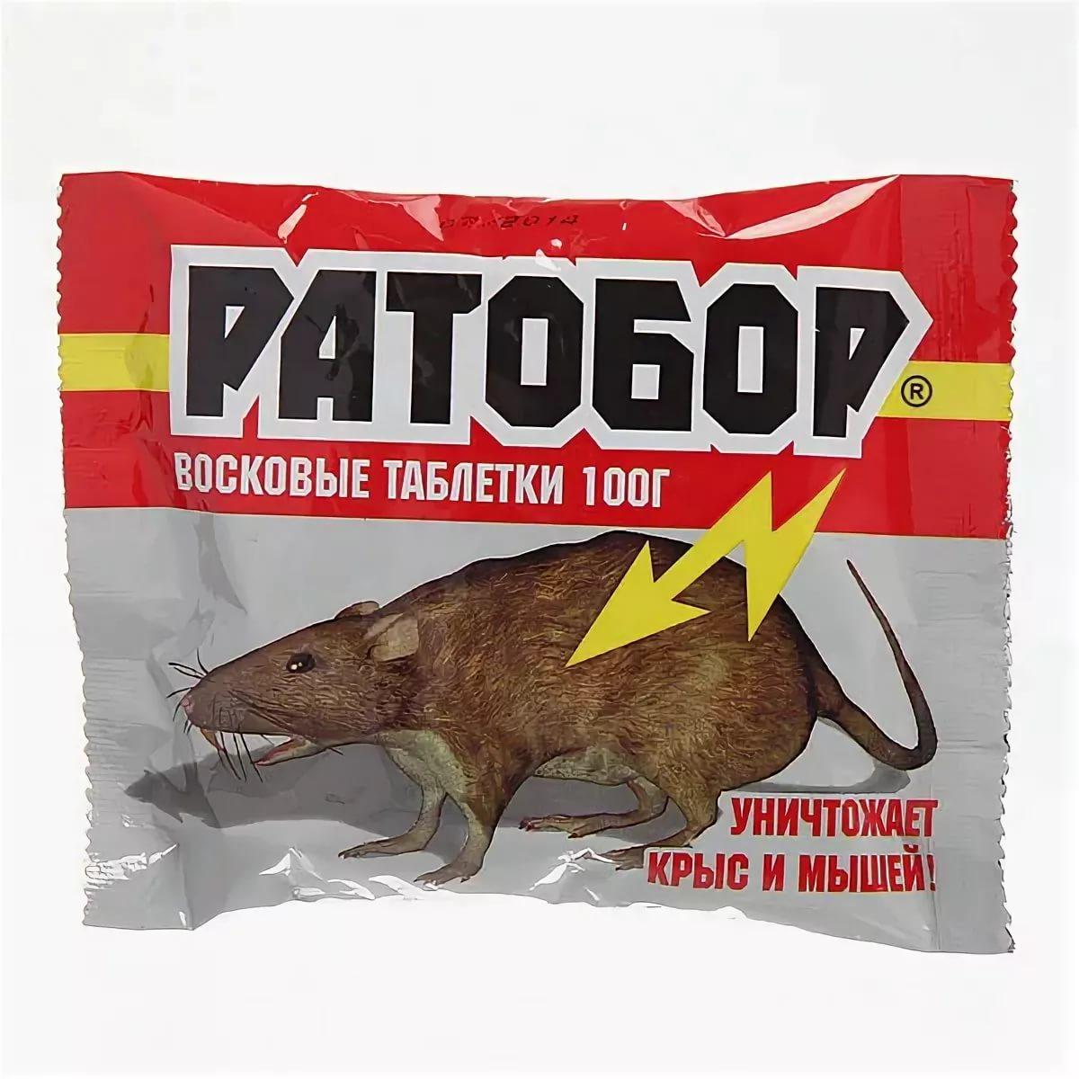 Отравы от крыс и мышей: обзор эффективных средств и их применение в домашних условиях (а также отзывы)