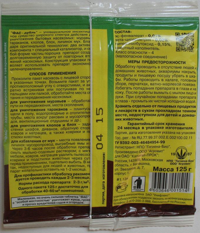 ❶ супер-фас и фас-дубль от клопов: эффективность препарата по отзывам покупателей и инструкция по применению инсектицида, как его разводить и наносить