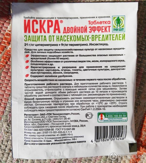 «искра» двойной эффект - защита от насекомых вредителей, инструкция по применению средства от тли, долгоносика, клещей