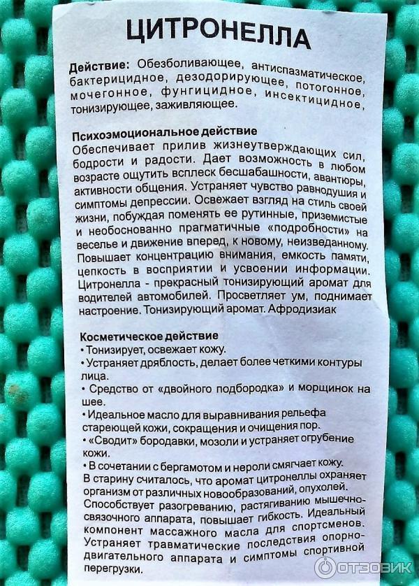Цитронелла от комаров: помогает ли масло, отзывы