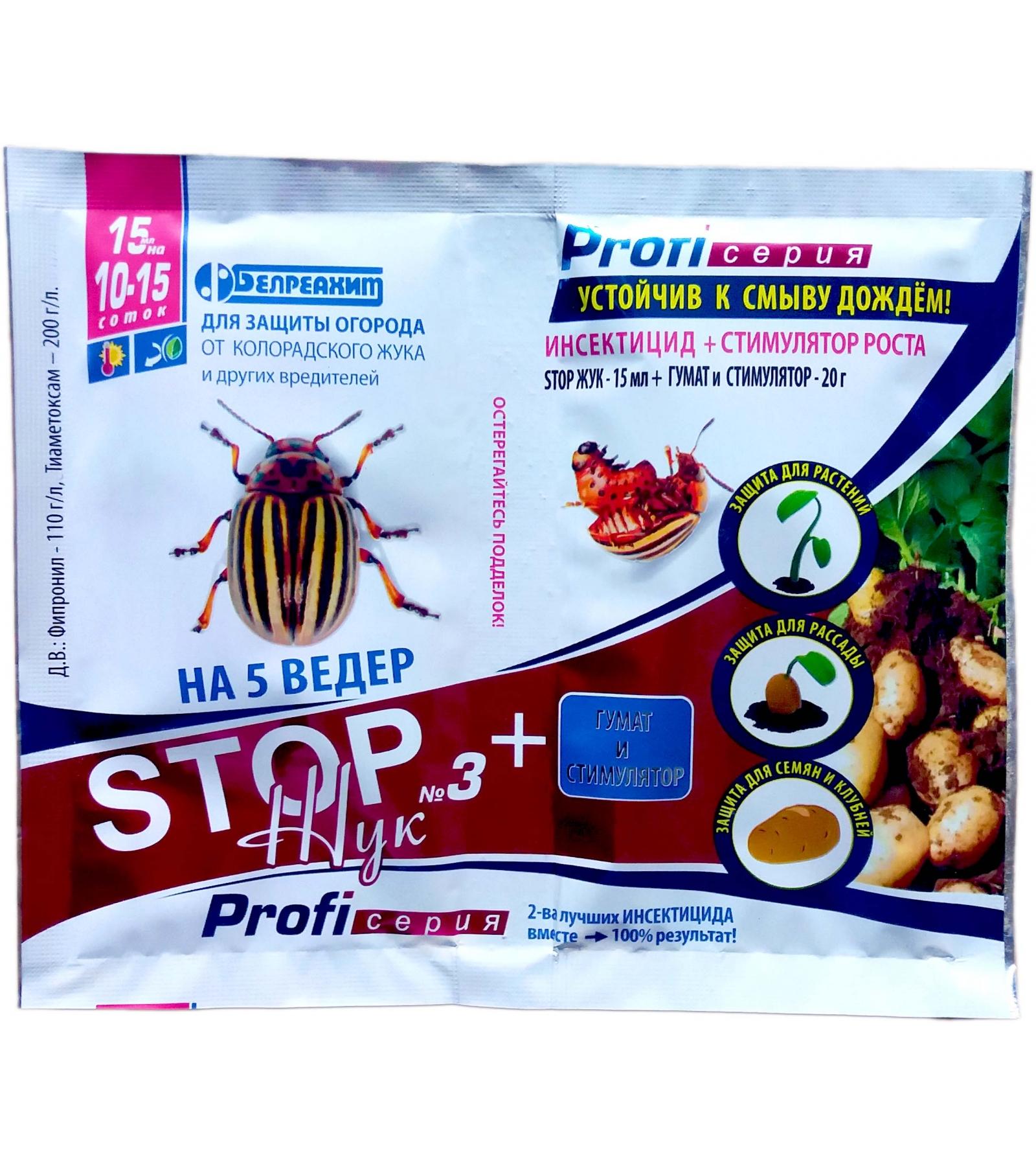 Средство регент от колорадского жука: инструкция по применению
