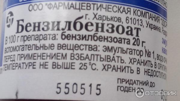 Бензилбензоат 10% – средство от кожных паразитов – медицинский портал parazit.expert