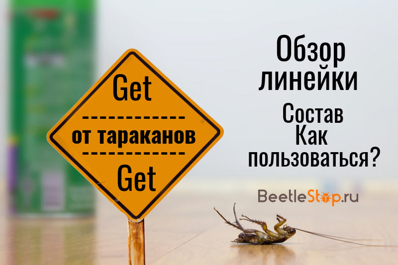 Средство от тараканов гетт