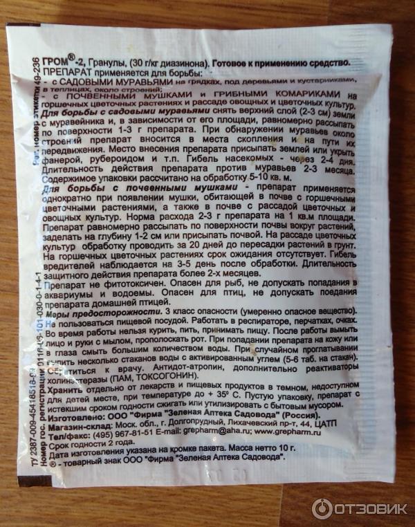 Преимущества и недостатки препарата гром 2 от мошек, способ применения