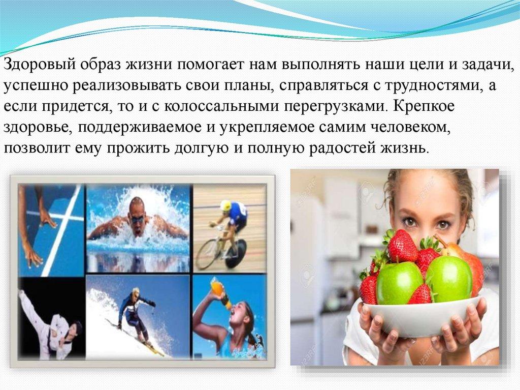 § 27. здоровый образ жизни