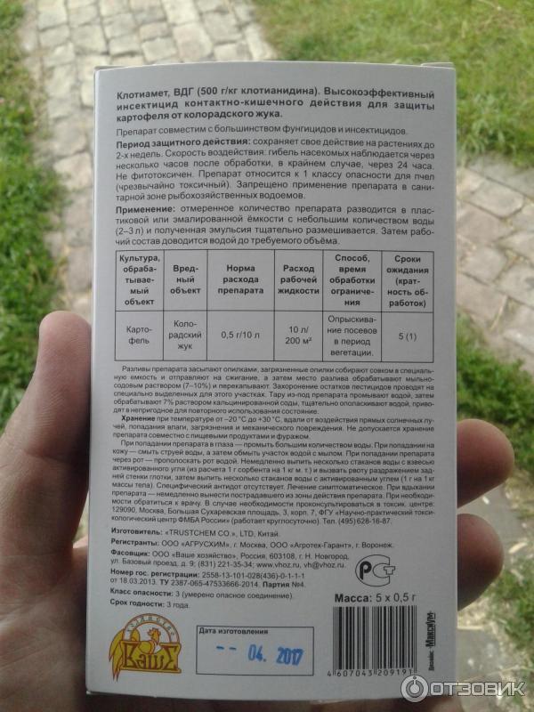 Препарат регент от колорадского жука: отзывы и инструкция по применению