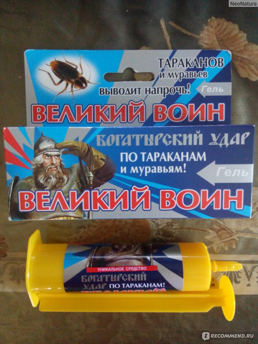 Гель великий воин от тараканов - отзывы и инструкция по применению