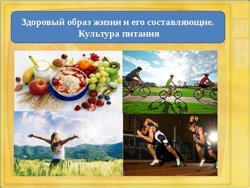 § 26. здоровый образ жизни