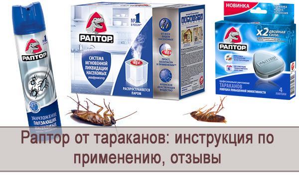 Аквафумигатор раптор от тараканов: описание, инструкция по применению и отзывы