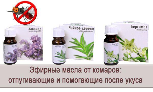 Эфирные масла от комаров и мошек