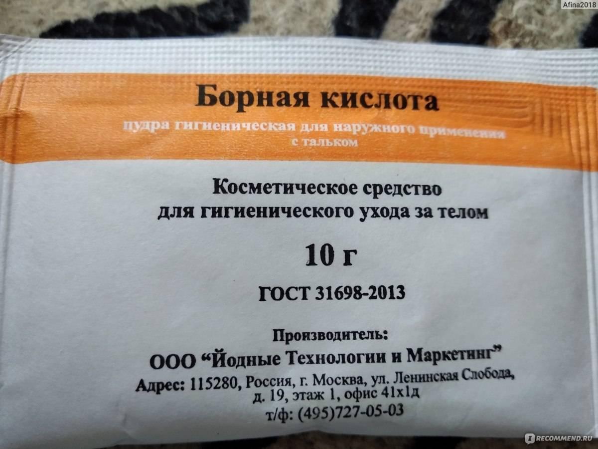 Борная кислота от тараканов рецепт с яйцом - отзывы и описание