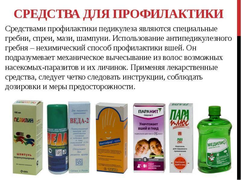 Лучшие из лучших: средства для профилактики педикулеза