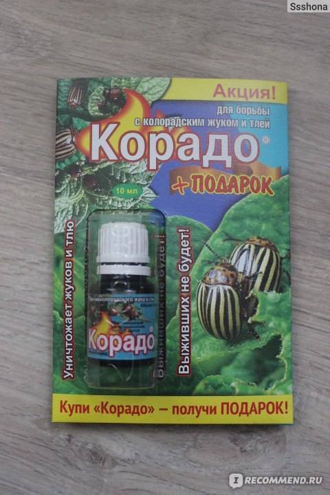 «корадо» от колорадского жука