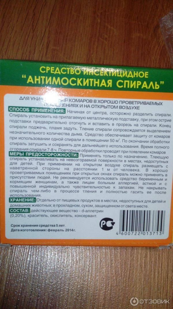 Спираль от комаров: принцип действия и инструкция по применению