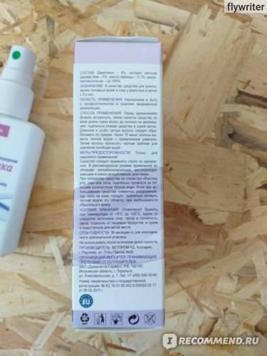 Хигиеника средство педикулицидное 60мл